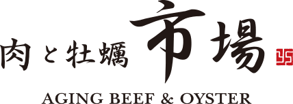 ���Ɖ��y �s�� AGING BEEF & OYSTER